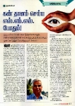 Pudhiya thalaimurai article- 30-8-2012